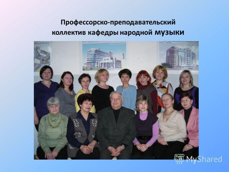 Профессорско-преподавательский коллектив кафедры народной музыки