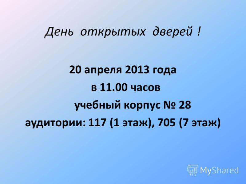 День открытых дверей ! 20 апреля 2013 года в 11.00 часов учебный корпус 28 аудитории: 117 (1 этаж), 705 (7 этаж)