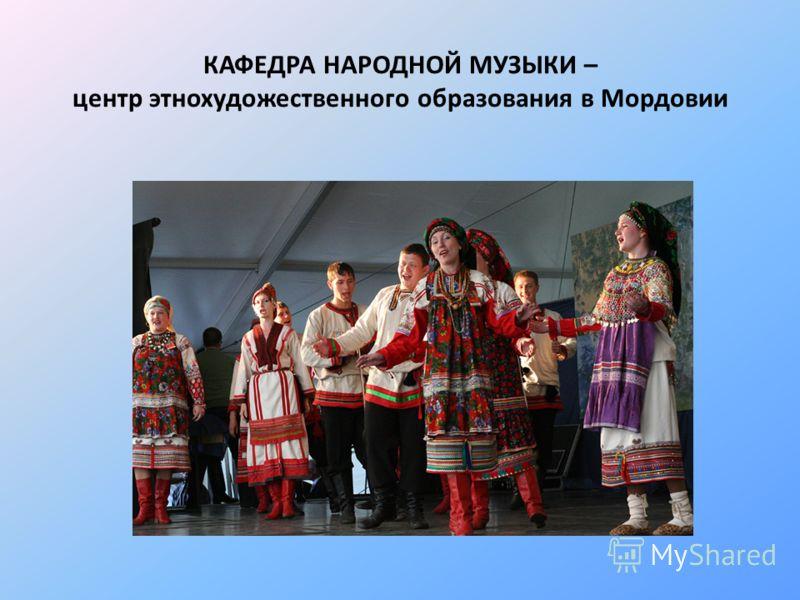 КАФЕДРА НАРОДНОЙ МУЗЫКИ – центр этнохудожественного образования в Мордовии