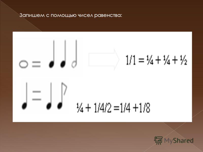 Запишем с помощью чисел равенства: