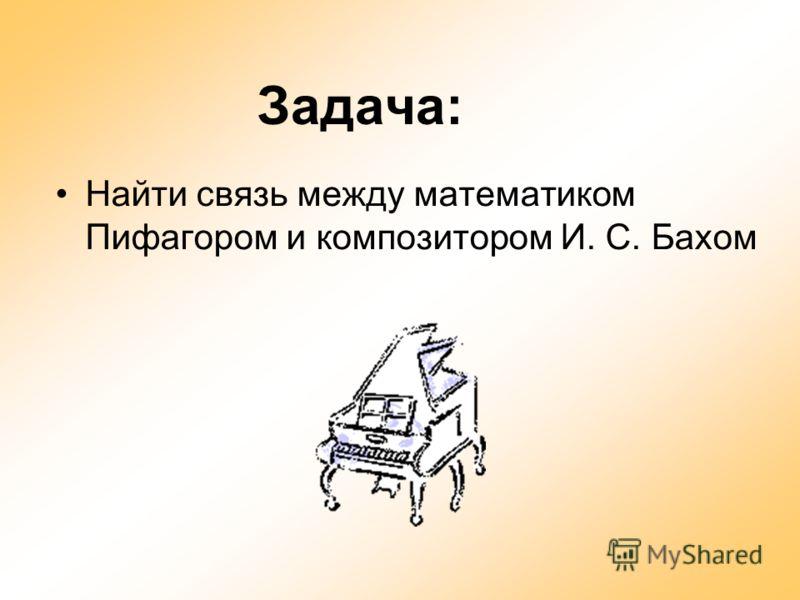 Задача: Найти связь между математиком Пифагором и композитором И. С. Бахом