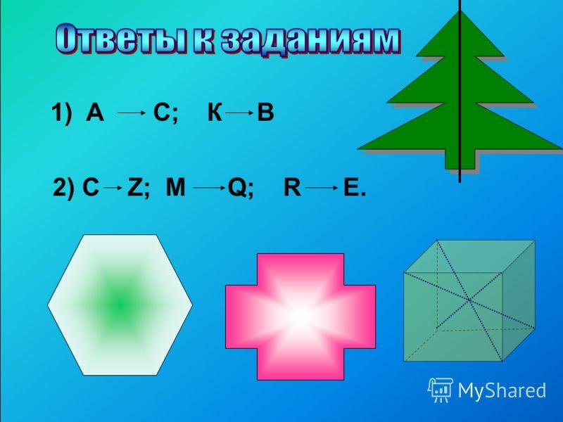 1) А С; К В 2) С Z; М Q; R E.