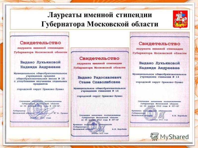 Лауреаты именной стипендии Губернатора Московской области