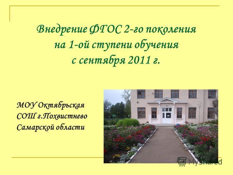 Внедрение ФГОС 2-го поколения на 1-ой ступени обучения с сентября 2011 г. МОУ Октябрьская СОШ г.Похвистнево Самарской области