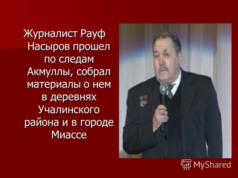 Журналист Рауф Насыров прошел по следам Акмуллы, собрал материалы о нем в деревнях Учалинского района и в городе Миассе