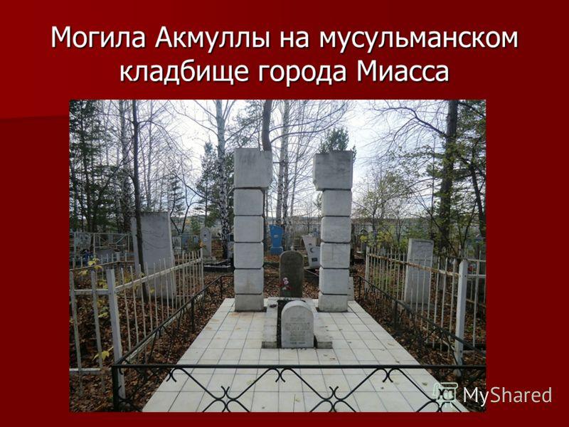 Могила Акмуллы на мусульманском кладбище города Миасса