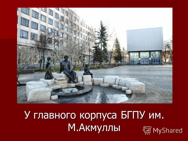 У главного корпуса БГПУ им. М.Акмуллы