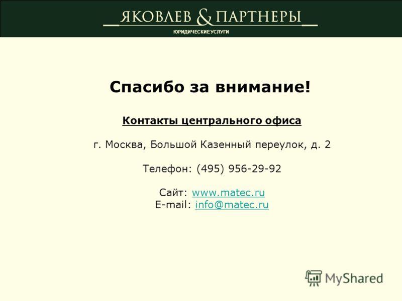 ЮРИДИЧЕСКИЕ УСЛУГИ Спасибо за внимание! Контакты центрального офиса г. Москва, Большой Казенный переулок, д. 2 Телефон: (495) 956-29-92 Сайт: www.matec.ruwww.matec.ru E-mail: info@matec.ruinfo@matec.ru