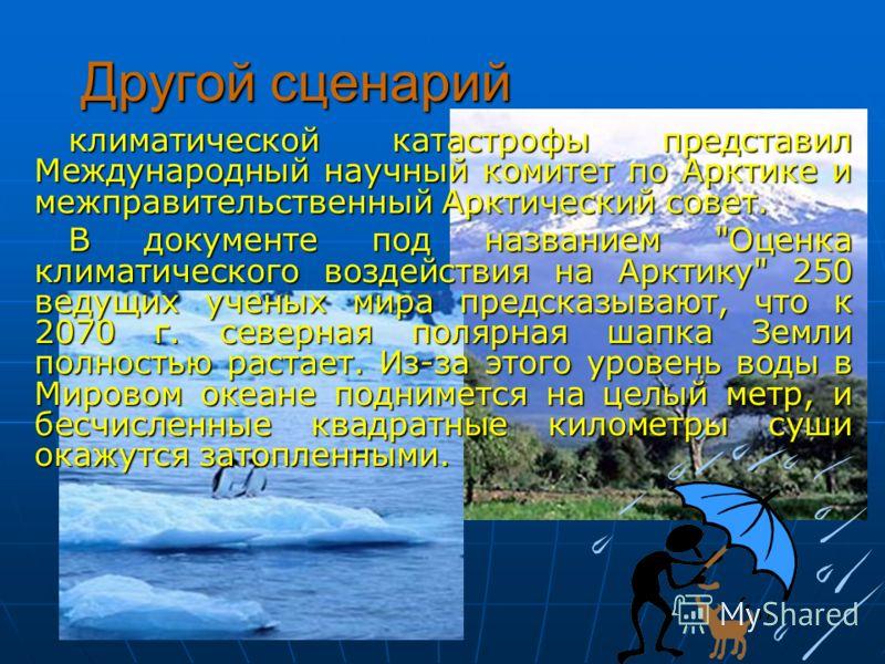 Другой сценарий климатической катастрофы представил Международный научный комитет по Арктике и межправительственный Арктический совет. В документе под названием
