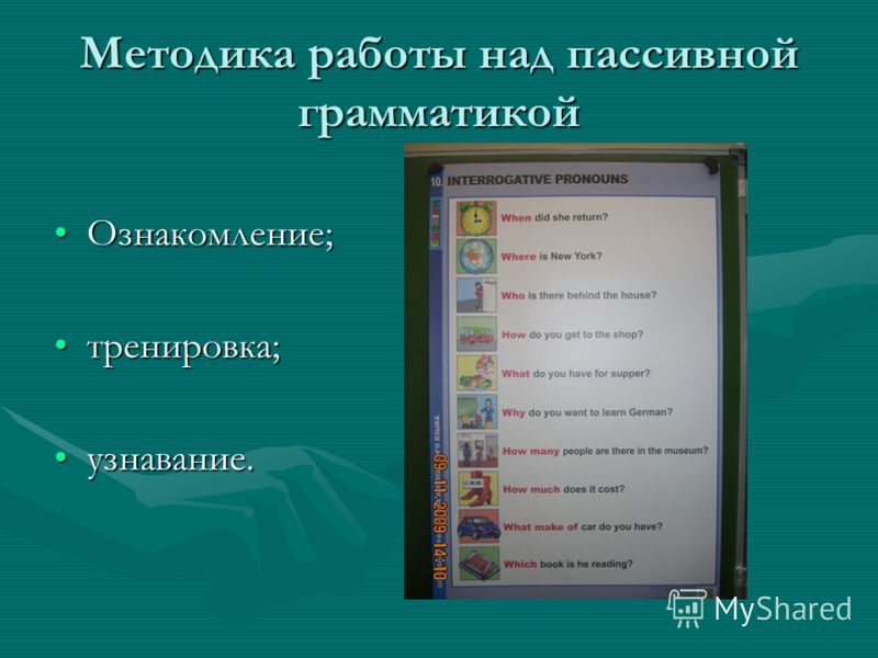 Методика работы над пассивной грамматикой Ознакомление;Ознакомление; тренировка;тренировка; узнавание.узнавание.