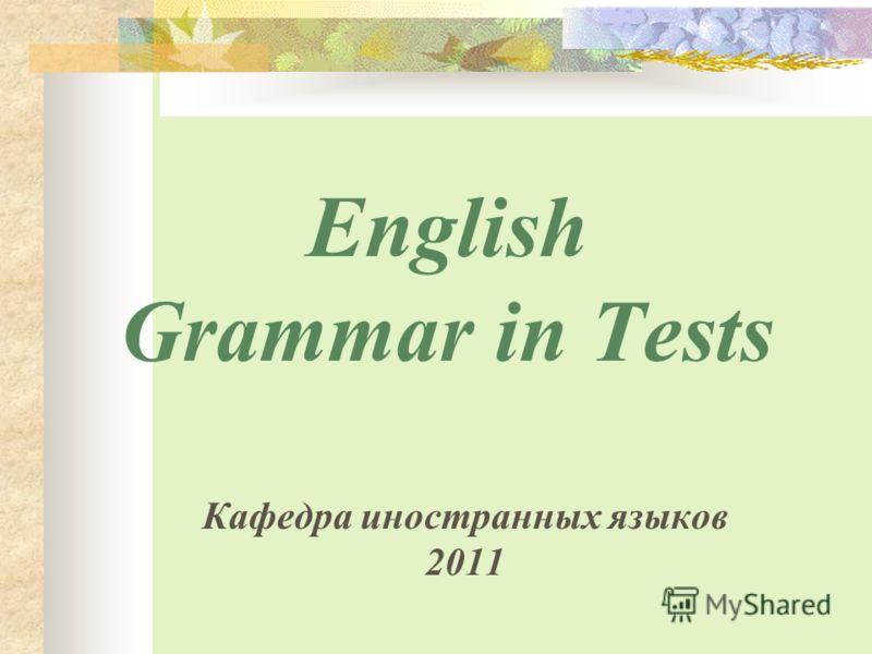 English Grammar in Tests Кафедра иностранных языков 2011