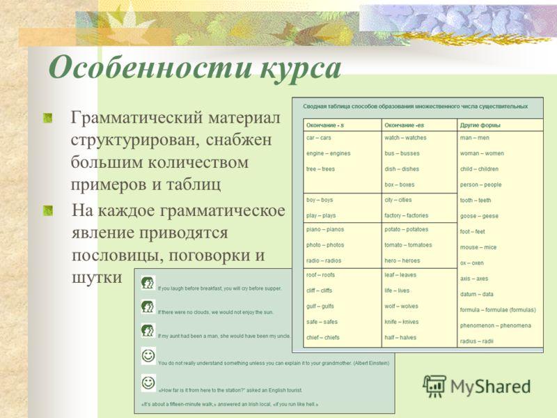 Особенности курса Грамматический материал структурирован, снабжен большим количеством примеров и таблиц На каждое грамматическое явление приводятся пословицы, поговорки и шутки
