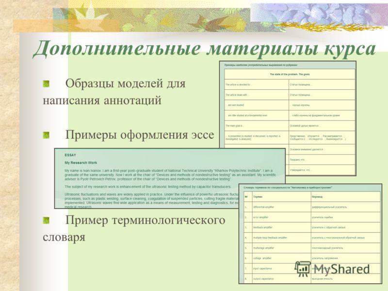 Дополнительные материалы курса Образцы моделей для написания аннотаций Примеры оформления эссе Пример терминологического словаря