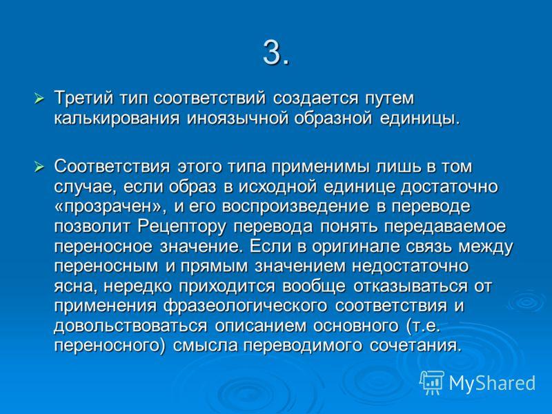 3. Третий тип соответствий создается путем калькирования иноязычной образной единицы. Третий тип соответствий создается путем калькирования иноязычной образной единицы. Соответствия этого типа применимы лишь в том случае, если образ в исходной единиц