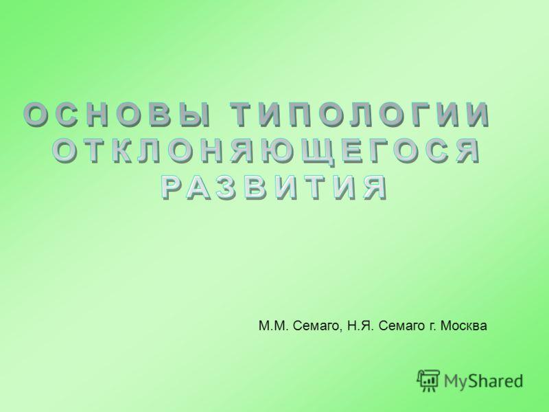 М.М. Семаго, Н.Я. Семаго г. Москва