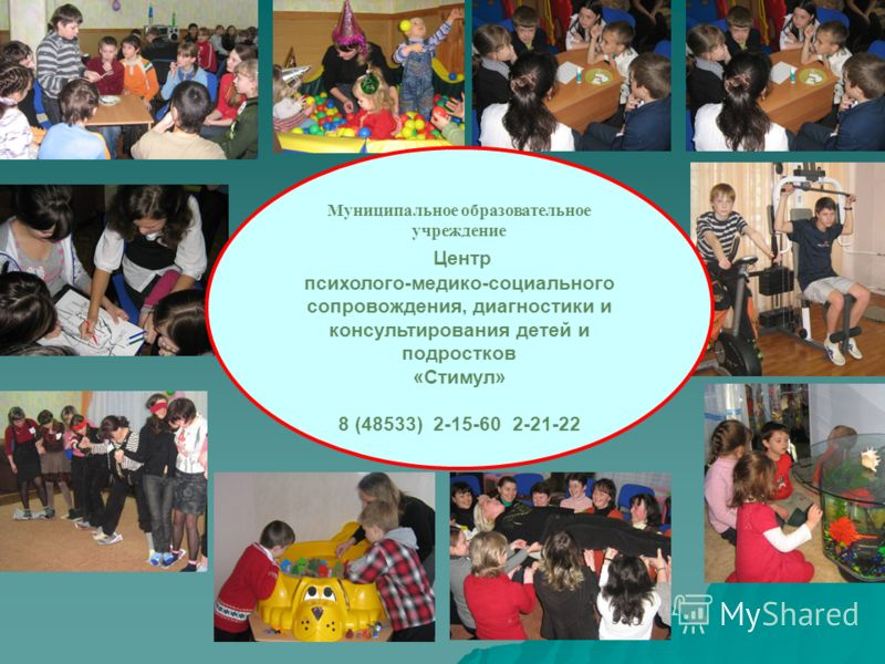Муниципальное образовательное учреждение Центр психолого-медико-социального сопровождения, диагностики и консультирования детей и подростков «Стимул» 8 (48533) 2-15-60 2-21-22