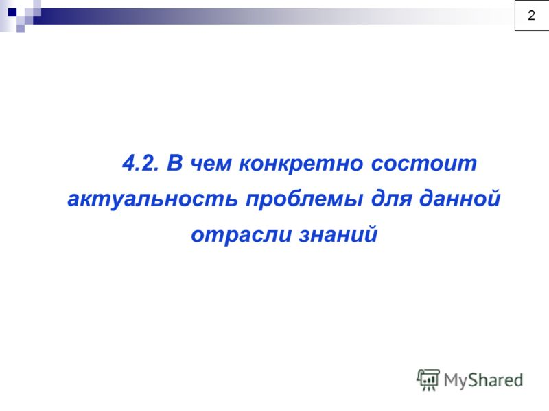 4.2. В чем конкретно состоит актуальность проблемы для данной отрасли знаний 2