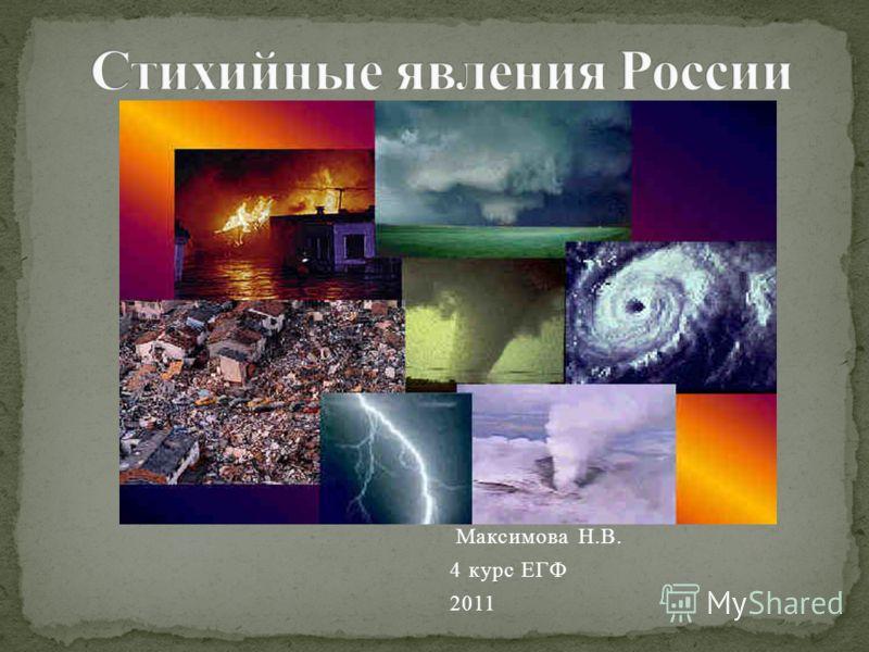 Максимова Н.В. 4 курс ЕГФ 2011