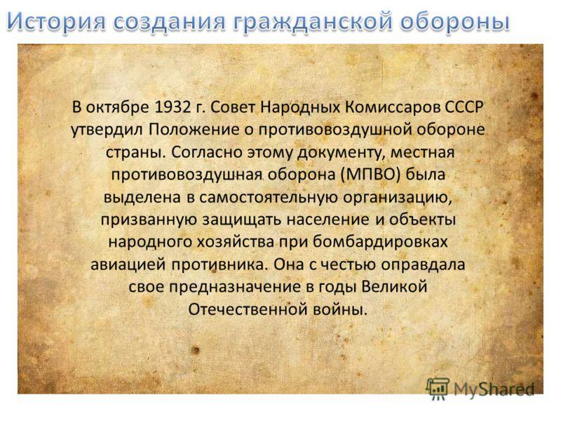 В октябре 1932 г. Совет Народных Комиссаров СССР утвердил Положение о противовоздушной обороне страны. Согласно этому документу, местная противовоздушная оборона (МПВО) была выделена в самостоятельную организацию, призванную защищать население и объе