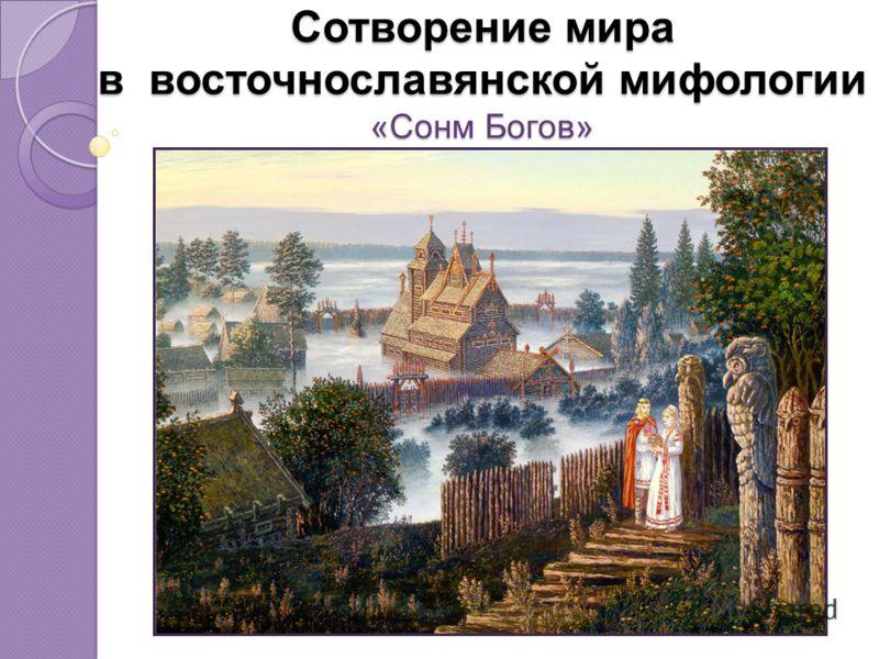 Сотворение мира в восточнославянской мифологии «Сонм Богов»