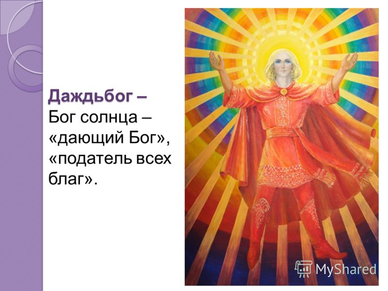Даждьбог – Даждьбог – Бог солнца – «дающий Бог», «податель всех благ».