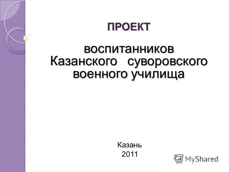 ПРОЕКТ воспитанников Казанского суворовского военного училища Казань 2011