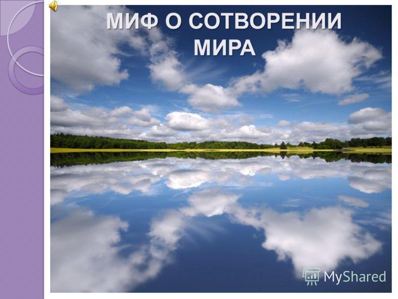 МИФ О СОТВОРЕНИИ МИРА