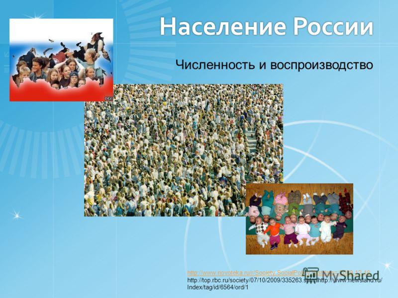 Население России Численность и воспроизводство http://www.novoteka.ru/r/Society.SocialPolicy?lastdate=/2009-12-18 http://top.rbc.ru/society/07/10/2009/335263.shtmlhttp://www.newsland.ru/ Index/tag/id/6564/ord/1