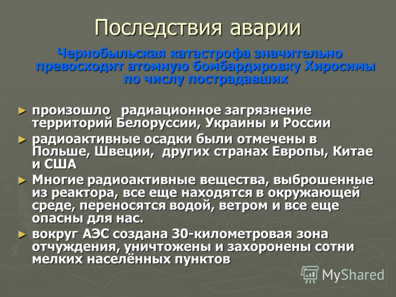 Последствия аварии Чернобыльская катастрофа значительно превосходит атомную бомбардировку Хиросимы по числу пострадавших Чернобыльская катастрофа значительно превосходит атомную бомбардировку Хиросимы по числу пострадавших произошло радиационное загр