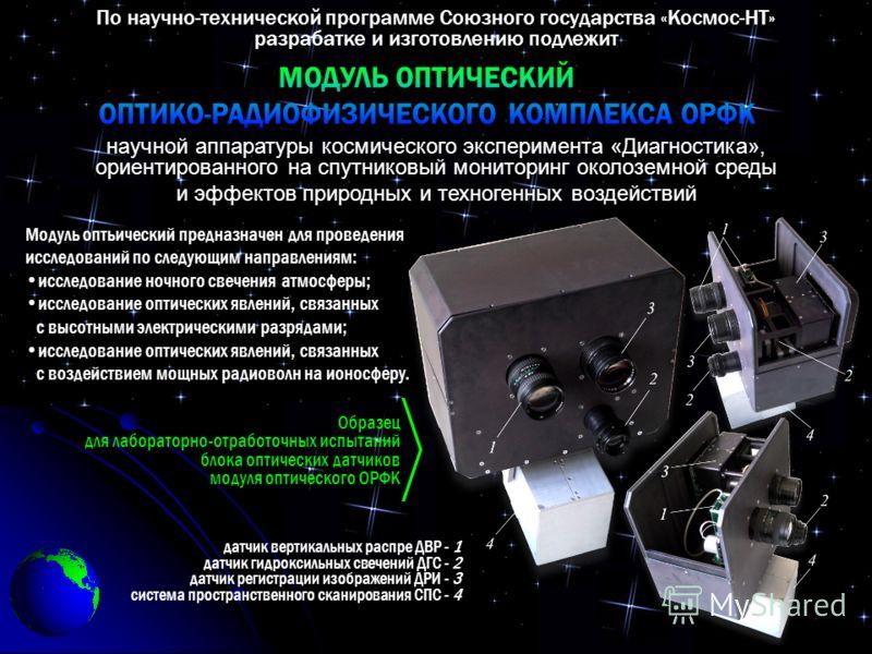 научной аппаратуры космического эксперимента «Диагностика», ориентированного на спутниковый мониторинг околоземной среды и эффектов природных и техногенных воздействий По научно-технической программе Союзного государства «Космос НТ» разрабатке и изго