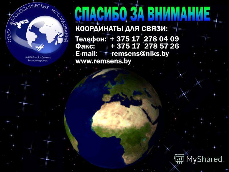 КООРДИНАТЫ ДЛЯ СВЯЗИ: Телефон: + 375 17 278 04 09 Факс: + 375 17 278 57 26 E-mail: remsens@niks.by www.remsens.by