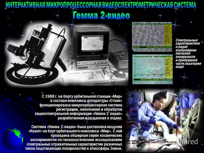 С 1988 г. на борту орбитальной станции «Мир» в составе комплекса аппаратуры «Стоик» функционировала микропроцессорная система регистрации, накопления и обработки видеоспектральной информации «Гемма-2 видео» разработанная и созданная в отделе. Система