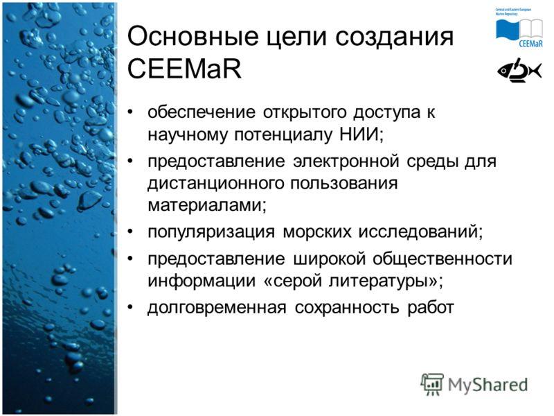 Основные цели создания CEEMaR обеспечение открытого доступа к научному потенциалу НИИ; предоставление электронной среды для дистанционного пользования материалами; популяризация морских исследований; предоставление широкой общественности информации «