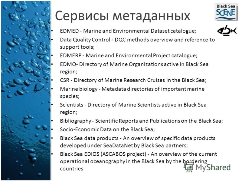 Сервисы метаданных EDMED - Marine and Environmental Dataset catalogue; Data Quality Control - DQC methods overview and reference to support tools; EDMERP - Marine and Environmental Project catalogue; EDMO- Directory of Marine Organizations active in