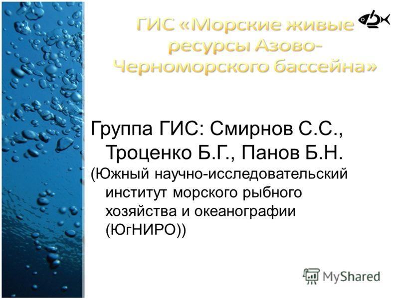 Группа ГИС: Смирнов С.С., Троценко Б.Г., Панов Б.Н. (Южный научно-исследовательский институт морского рыбного хозяйства и океанографии (ЮгНИРО))