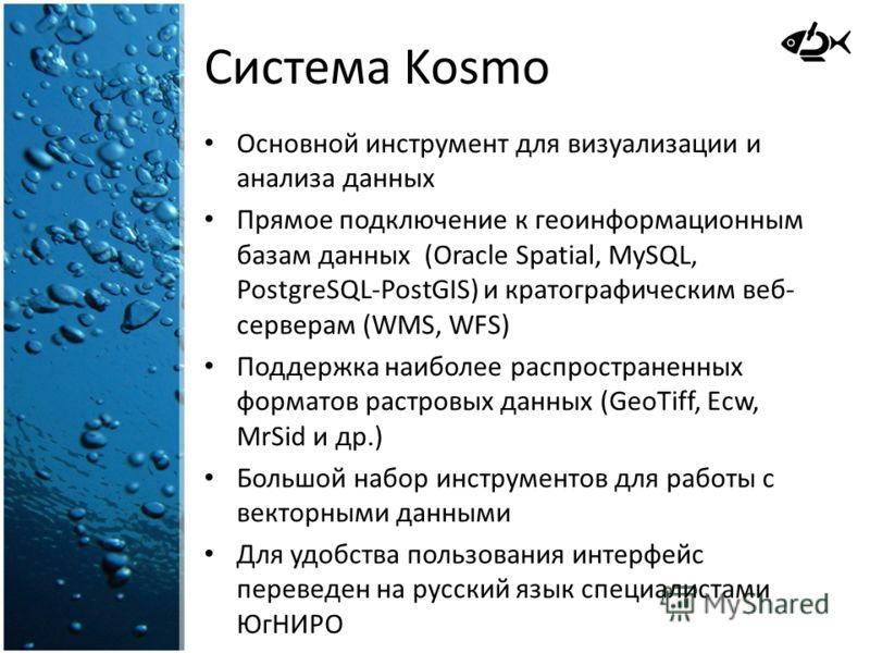 Система Kosmo Основной инструмент для визуализации и анализа данных Прямое подключение к геоинформационным базам данных (Oracle Spatial, MySQL, PostgreSQL-PostGIS) и кратографическим веб- серверам (WMS, WFS) Поддержка наиболее распространенных формат