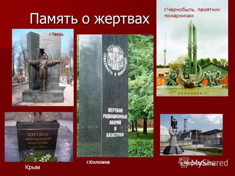 Память о жертвах г.Тверь г.Коломна г.Чернобыль, памятник пожарникам Крым г.Чернобыль