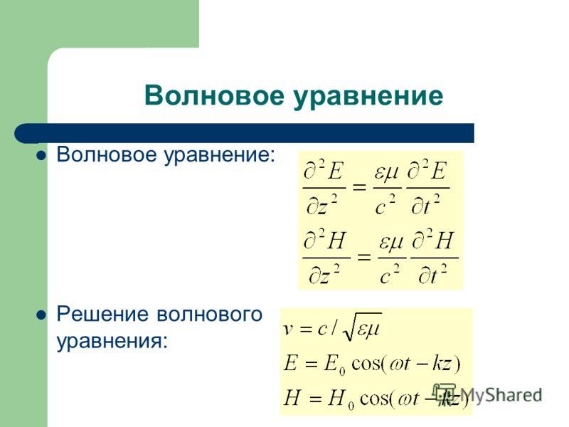 Волновое уравнение Волновое уравнение: Решение волнового уравнения: