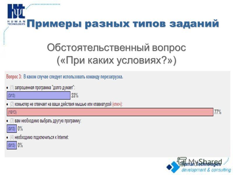 Примеры разных типов заданий Обстоятельственный вопрос («При каких условиях?»)