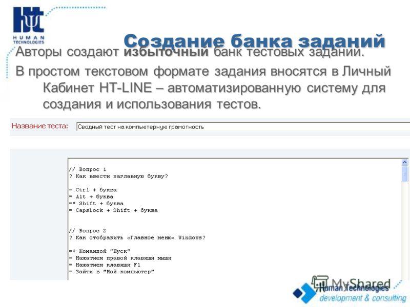 Создание банка заданий Авторы создают избыточный банк тестовых заданий. В простом текстовом формате задания вносятся в Личный Кабинет HT-LINE – автоматизированную систему для создания и использования тестов.