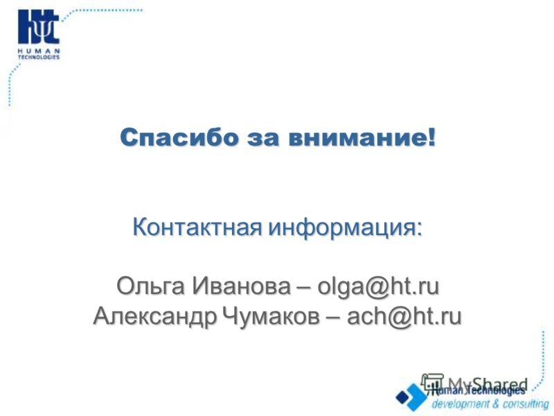 Спасибо за внимание! Контактная информация: Ольга Иванова – olga@ht.ru Александр Чумаков – ach@ht.ru