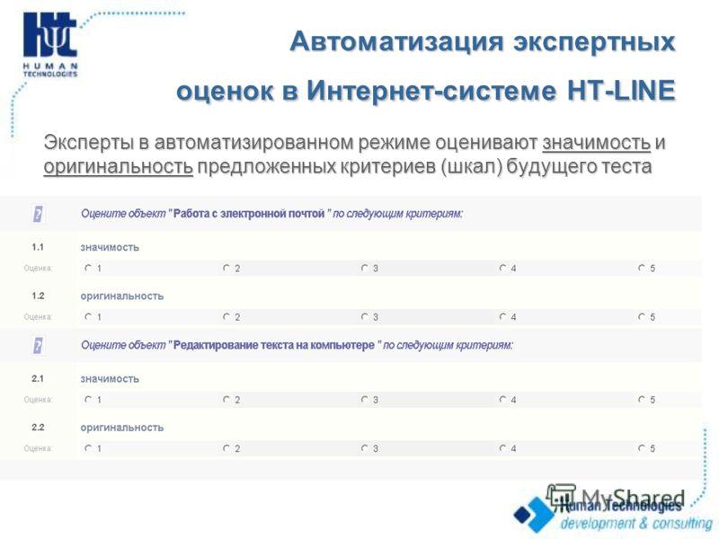 Автоматизация экспертных оценок в Интернет-системе HT-LINE Эксперты в автоматизированном режиме оценивают значимость и оригинальность предложенных критериев (шкал) будущего теста