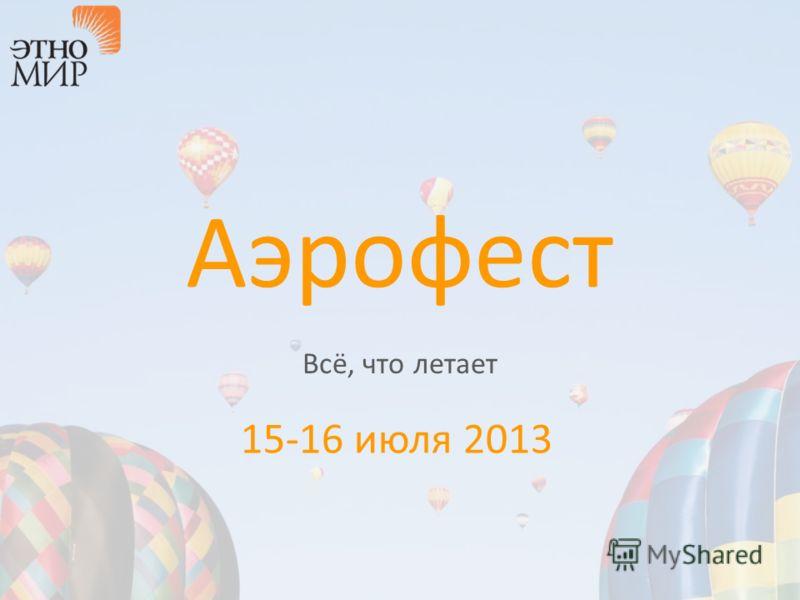 Аэрофест Всё, что летает 15-16 июля 2013