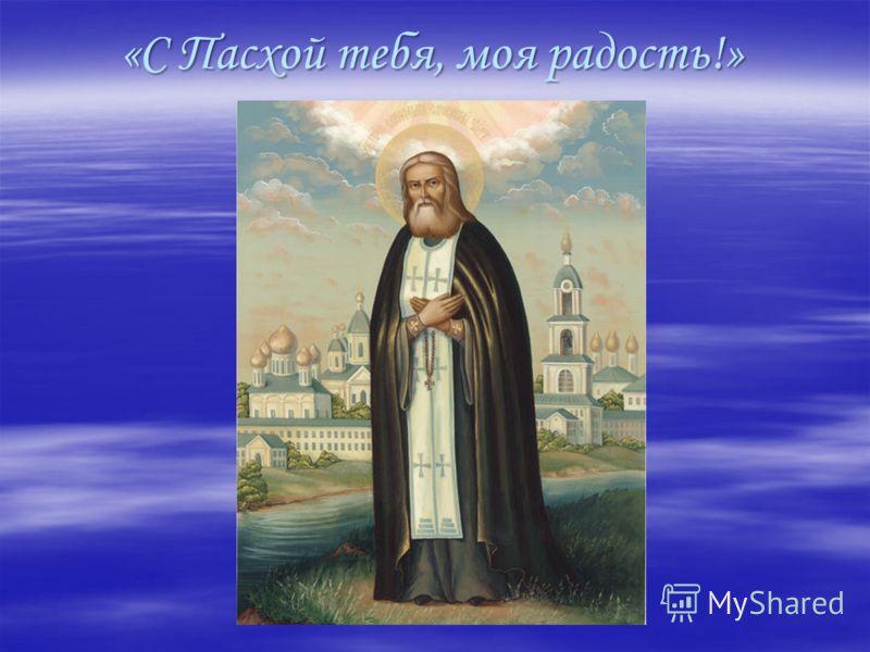«С Пасхой тебя, моя радость!»