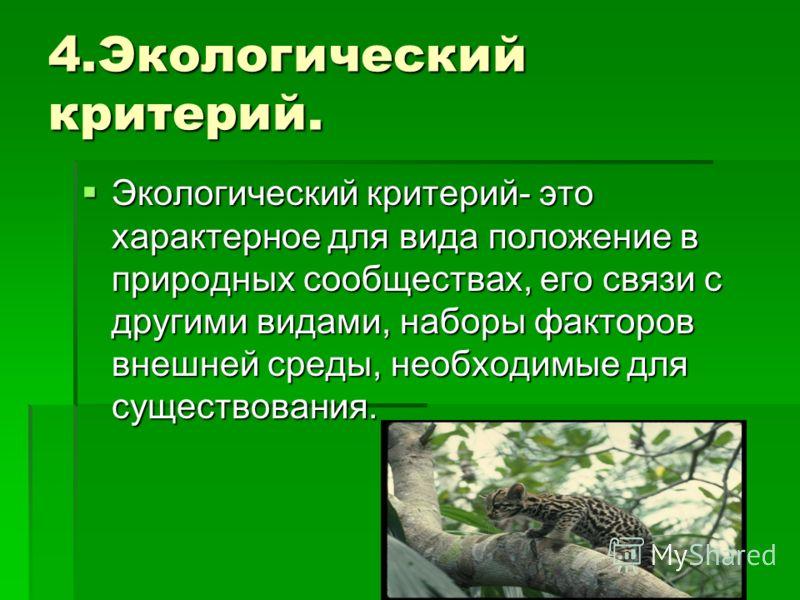 4.Экологический критерий. Экологический критерий- это характерное для вида положение в природных сообществах, его связи с другими видами, наборы факторов внешней среды, необходимые для существования. Экологический критерий- это характерное для вида п