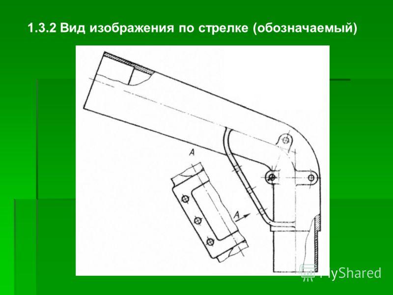 1.3.2 Вид изображения по стрелке (обозначаемый)