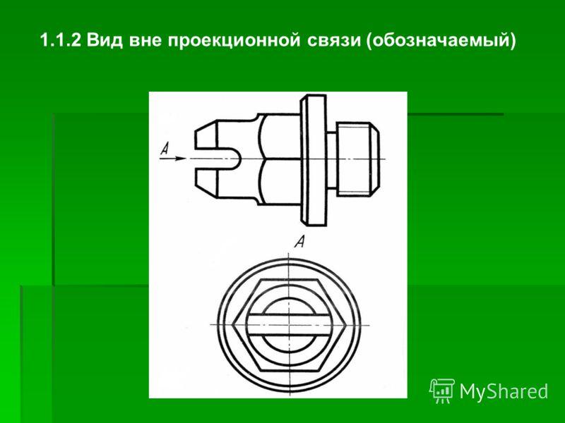 1.1.2 Вид вне проекционной связи (обозначаемый)