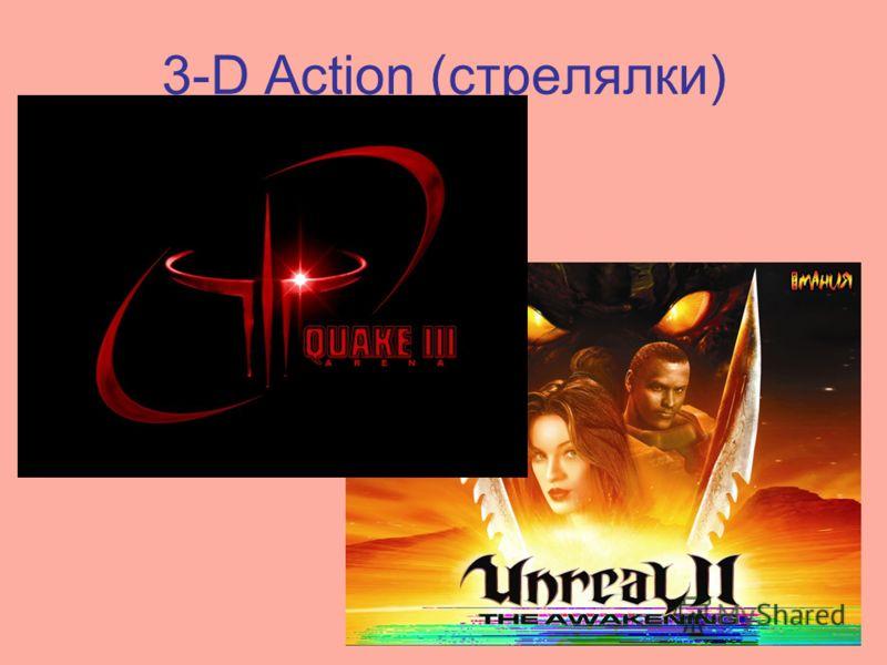 3-D Action (стрелялки)