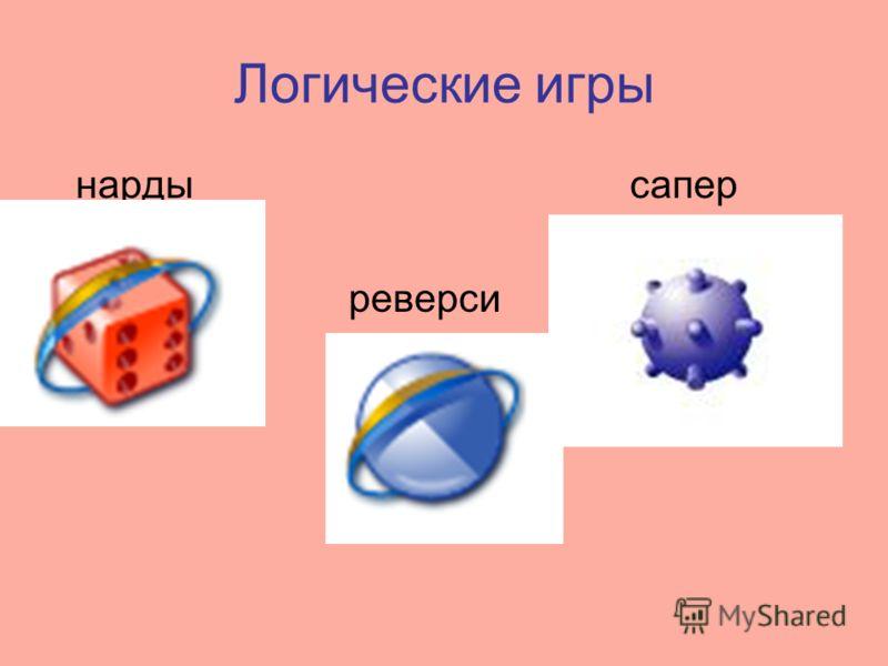 Логические игры нарды сапер реверси