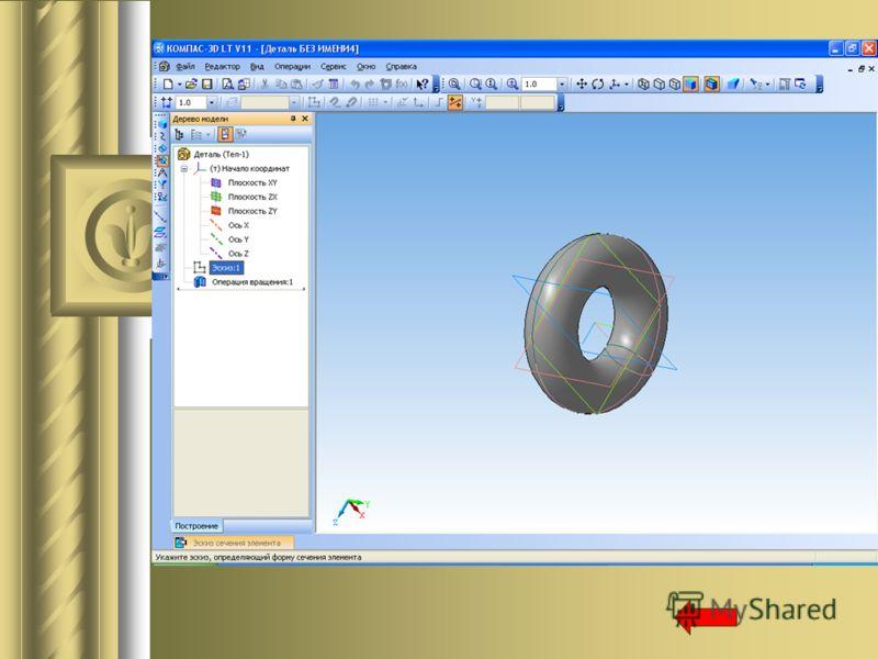 11. Нажать Создать объект. Полученный результат представлен на следующем слайде.